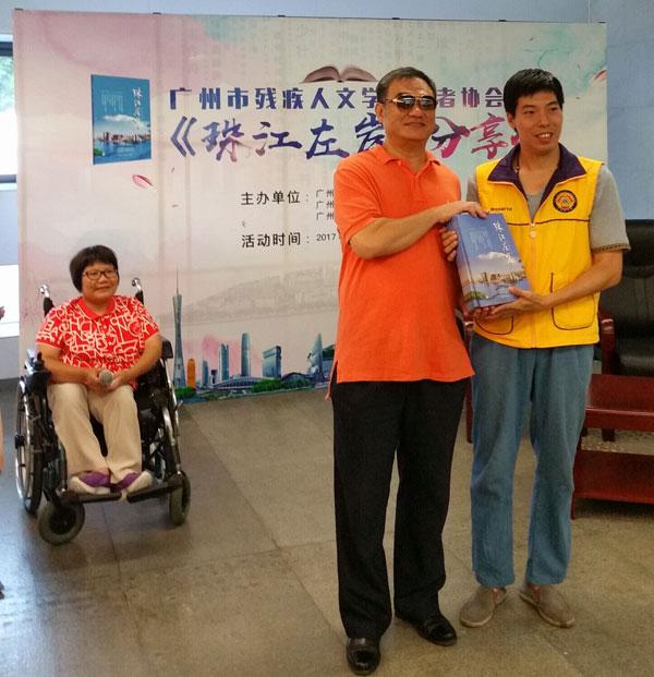 广州市残疾人文学爱好者协会第一本年刊《珠江左岸》